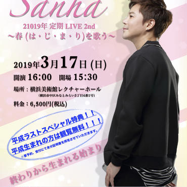 3月17日(日)Sanha 2019年定期公演 ~春(は・じ・ま・り)を歌う