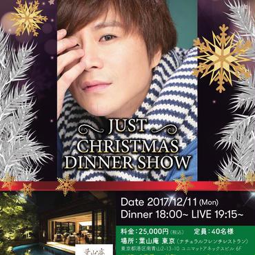 JUST クリスマスディナーショー2017