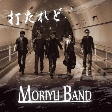 MORIYU-BAND(モリユーバンド)CDフルアルバム『打たれど』