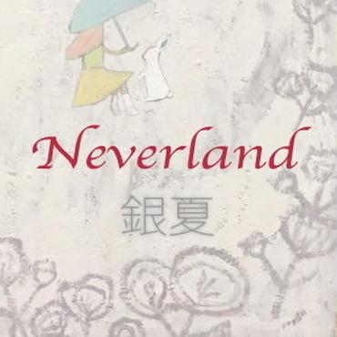 Neverland / 銀夏  ダウンロードハイレゾ音源(24bit48kHz) New Release!!