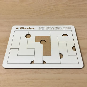4 Circles 裏表