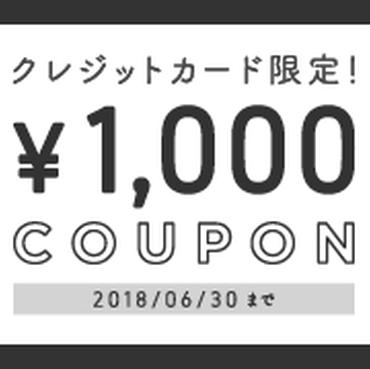 クレジットカード決済限定!1000円OFFクーポン