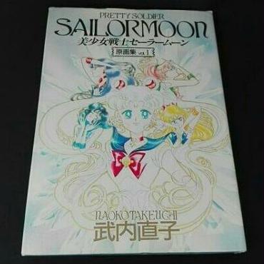 [Used] Sailor Moon #1 Original illustration Art Book Naoko Takeuchi Rare. F/S