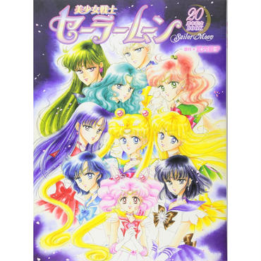 [NEW] Sailor Moon 20th anniversary BOOK