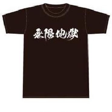 BiSH × LSN「CHAOS PARTY」無限地獄Tシャツ