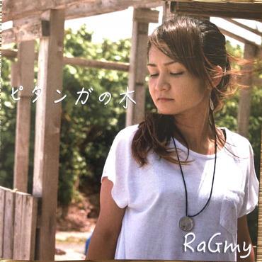 RaGmy ミニアルバム ピタンガの木
