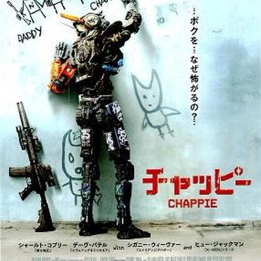 ▼00 映画 チラシ チャッピー1