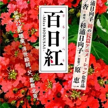 ▼00 映画 チラシ 百日紅2