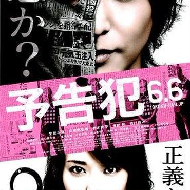 ▼00 映画 チラシ 予告犯1