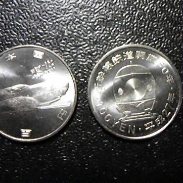 ▼00 コイン 新幹線 鉄道開業50周年 記念100円 東北新幹線