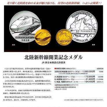 ▼00 チラシ 新幹線メダル