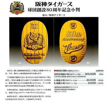 ▼00 チラシ 阪神タイガース 小判