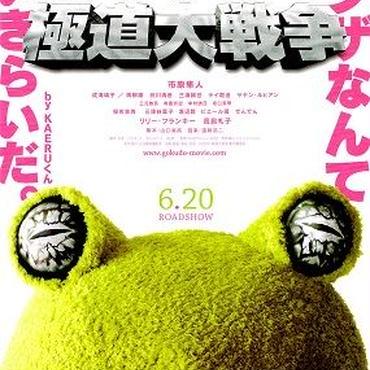 ▼00 映画 チラシ 極道大戦争1