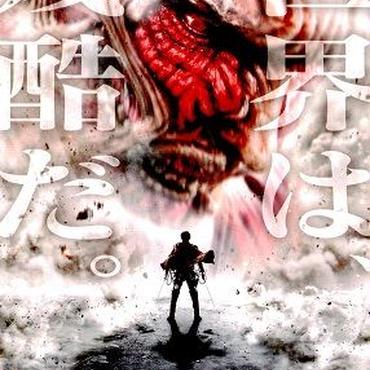 ▼00 映画 チラシ 進撃の巨人1