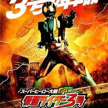 ▼00 映画 チラシ 仮面ライダー3号 2