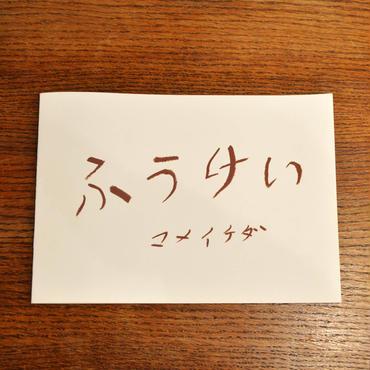 ふうけい / マメイケダ