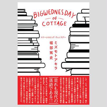 コテージのビッグ・ウェンズデー / 堀部篤史×ミズモトアキラ
