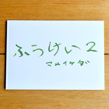 ふうけい2 / マメイケダ