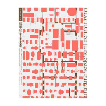 織田邸|家具・生活・空間
