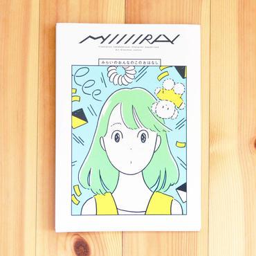 MIIIIIRAI / 高橋由季