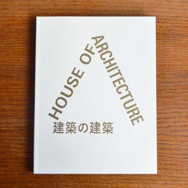 建築の建築 - House of Architecture / 飯沼珠実