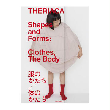 THERIACA 服のかたち/体のかたち