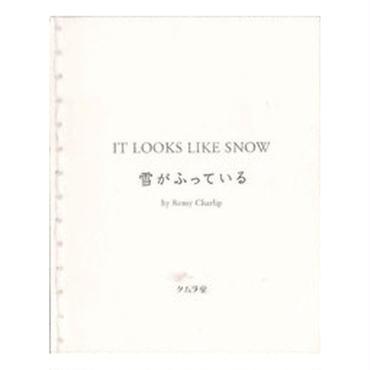 雪がふっている / レミー・シャーリップ