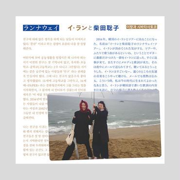 ランナウェイ / イ・ランと柴田聡子