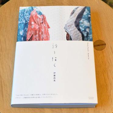 詩を描くPoetry Textile / 伊藤尚美