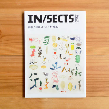 """IN/SECTS vol. 7  """"おいしい""""を巡る"""