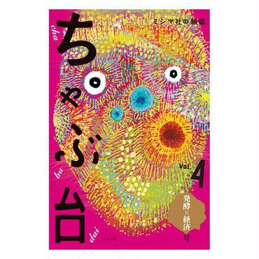 ちゃぶ台 vol.4 「発酵×経済」号
