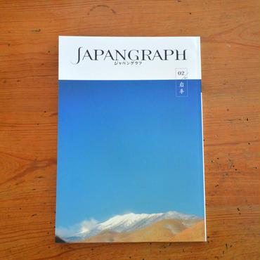 JAPANGRAPH 02/47(岩手)