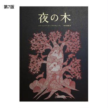 夜の木《第7版》