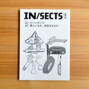 IN/SECTS vol. 8 新しいもの、未知なるもの