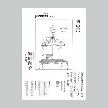 味の形(ferment vol.01)