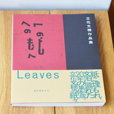 【サイン入】Leaves 立花文穂作品集