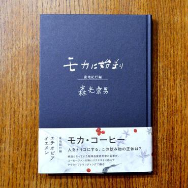 モカに始まり 産地紀行編 / 森光宗男