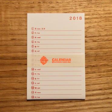 立花文穂カレンダー2018