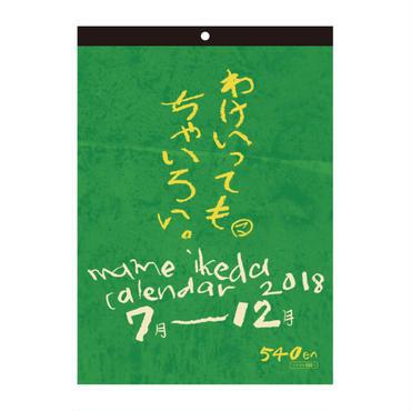 マメイケダ カレンダー2018(7月〜12月)