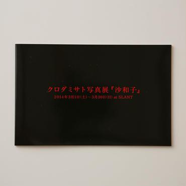 沙和子 展覧会図録 / クロダミサト