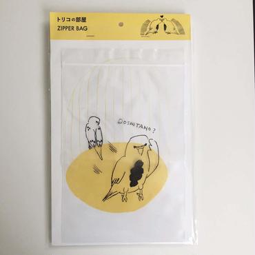 ジッパーバッグ【トリコの部屋】