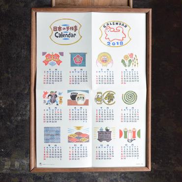 日本の手仕事カレンダー2018【ポスター型】