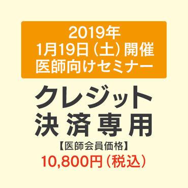 2019.01.19(土)医師向けAGEセミナー(医師会員)