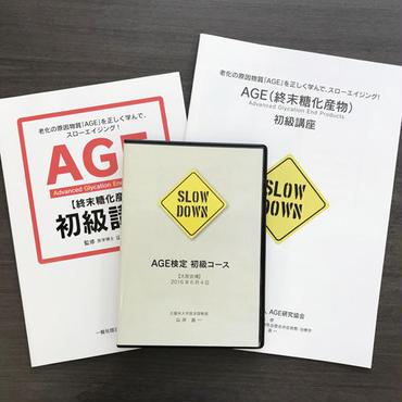 AGE検定(認定講師養成講座)初級講座 DVD受講セット