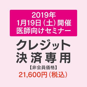 2019.01.19(土)医師向けAGEセミナー(非会員)