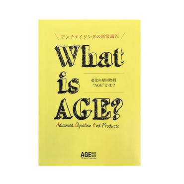 What is AGE? 老化の原因物質AGEとは?