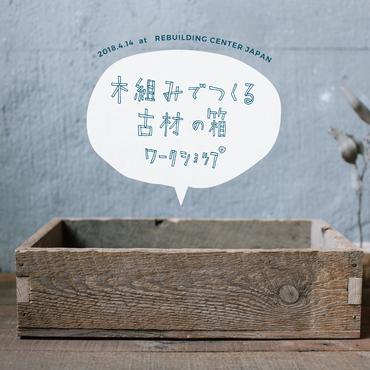 3/9(土) 新生活応援フェア★ <木組みでつくる!木箱WS!>