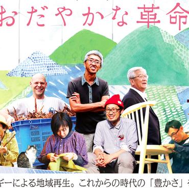 10/27 「おだやかな革命」上映会@リビセン