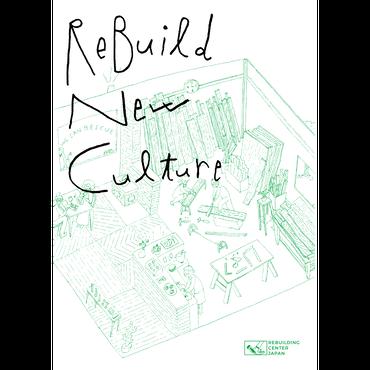 ReBuild New Culture  10冊セット