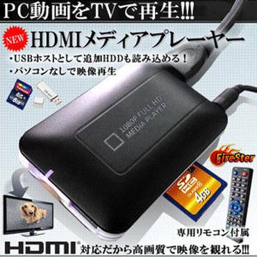 【早いモノ勝ち】 HDMIメディアプレーヤー 3,980円 → 2,980円